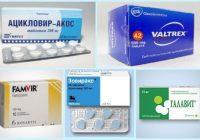 препараты для лечения герпеса 2 типа